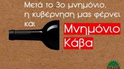 agrio-trolarisma-tou-pasok-stin-kubernisi-gia-to-mnimonio-kaba