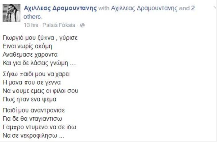 Θρήνος στην Κρήτη για το θάνατο 25χρονου μουσικού - εικόνα 3