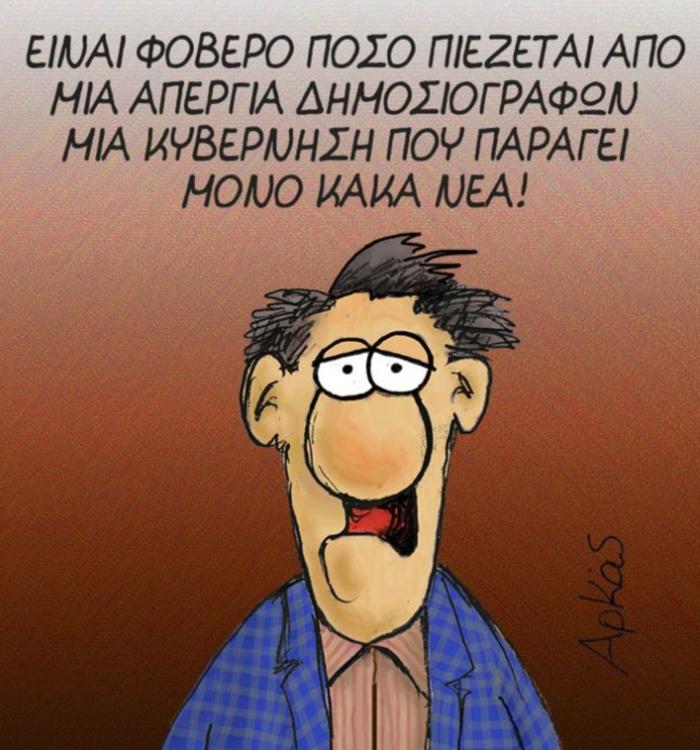 Απολαυστικό σκίτσο του Αρκά για την απεργία των ΜΜΕ και την κυβέρνηση