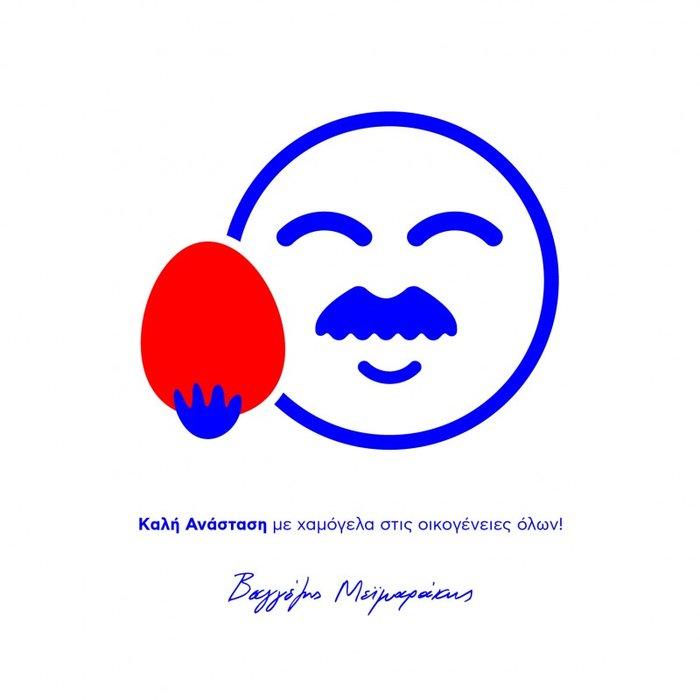 Η ευχετήρια κάρτα του κ Μεϊμαράκη