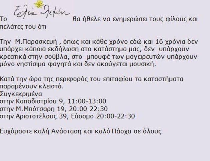 Σάλος για δείπνο Αθεων τη Μ. Παρασκευή στη Θεσσαλονίκη