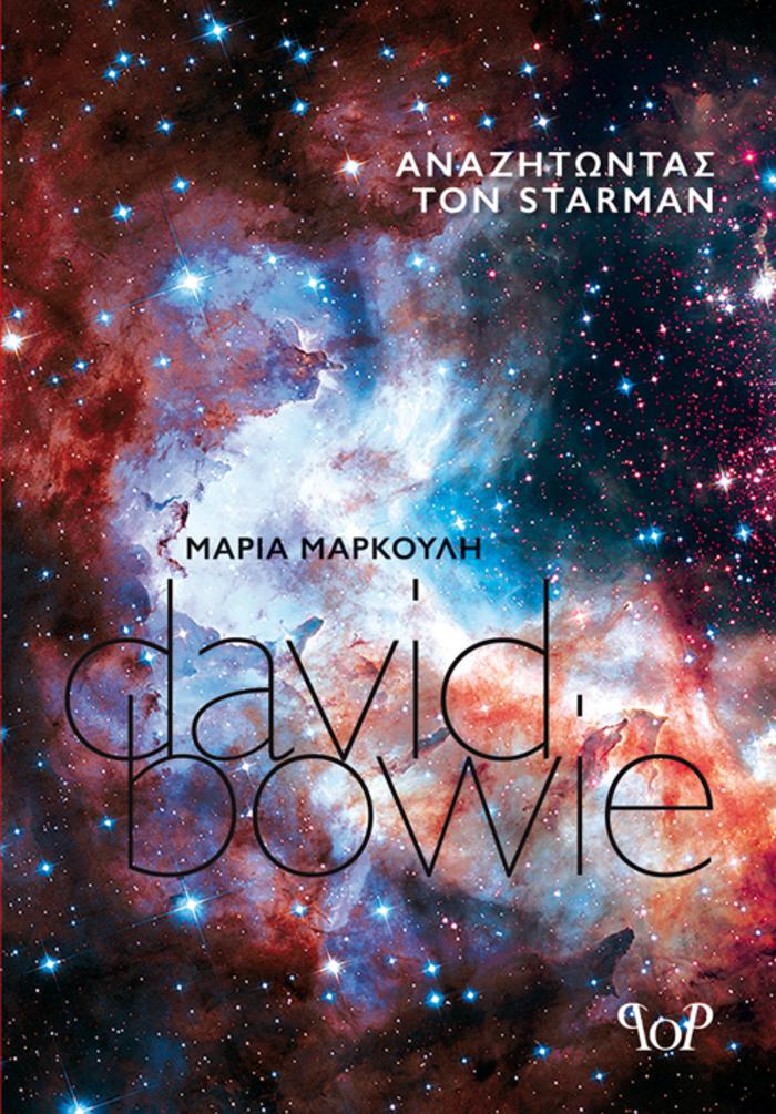 Αναζητώντας τον Starman: Μια άλλη ματιά πάνω στον Bowie - εικόνα 2