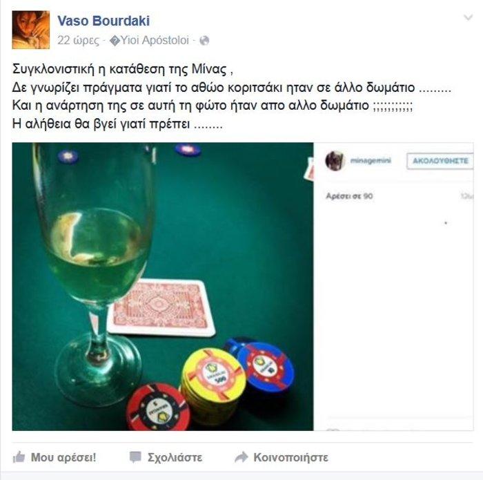 Η κολλητή του Παντελίδη κατά της Αρναούτη: Δεν γνωρίζει το αθώο κοριτσάκι