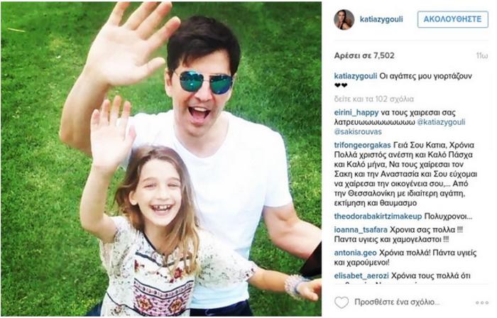 Οι ευχές της Κάτιας στον Σάκη και την κόρη τους μέσω Instagram