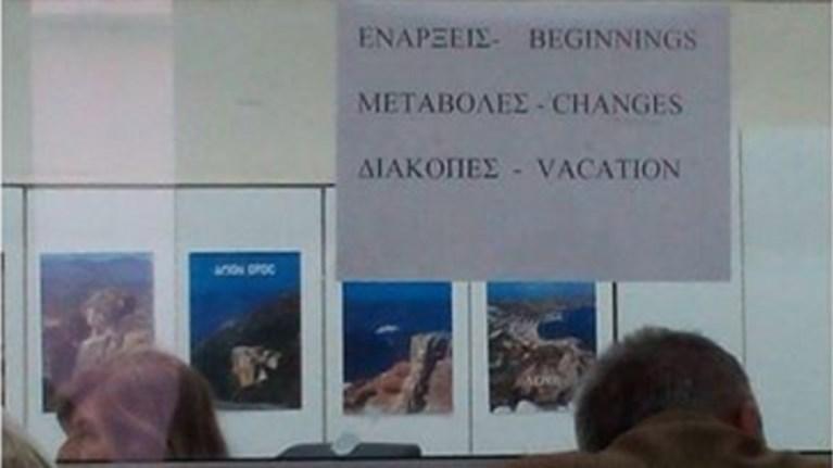 athanato-elliniko-dimosio-i-epigrafi-pou-ta-spaei
