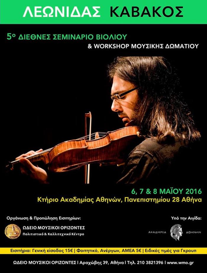 Διεθνές Σεμινάριο Βιολιού με τον Λεωνίδα Καβάκο για 5η συνεχή χρονιά