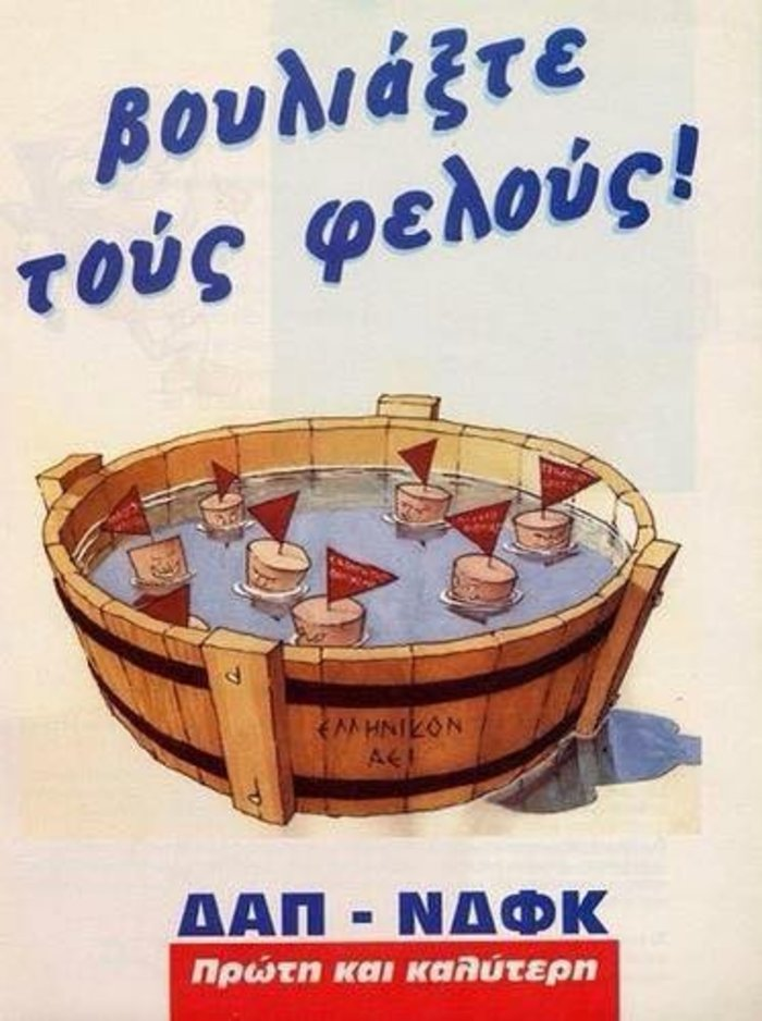 'Εβαλαν βαρέλι με φελλούς σε αφίσα της ΔΑΠ: δείτε γιατί - εικόνα 2