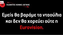 xamos-sto-twitter-me-ton-kofti-apo-tin-eurovision