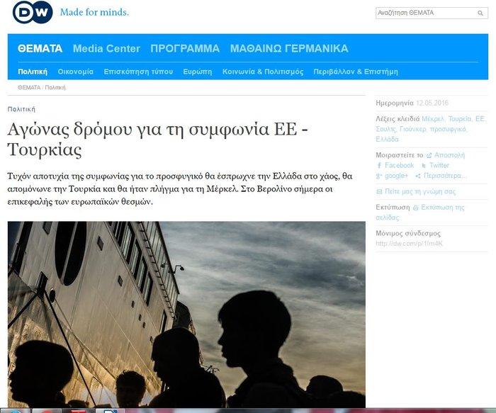 Στο χάος η Ελλάδα αν καταρρεύσει η συμφωνία Ε.Ε-Τουρκίας για το προσφυγικό