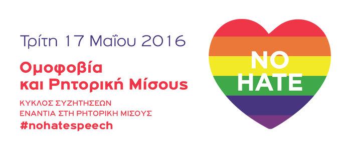 Συζήτηση με θέμα «Ρητορική μίσους και Ομοφοβία» από το Ίδρυμα Μποδοσάκη