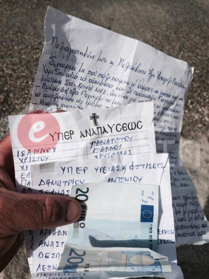 Μπουκάλι με τάμα και 20 ευρώ βρέθηκε στη θάλασσα - εικόνα 3