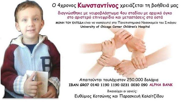 Μαραθώνιος ζωής για να σωθεί ο 4χρονος Κωνσταντίνος-Πως θα βοηθήσουμε - εικόνα 4