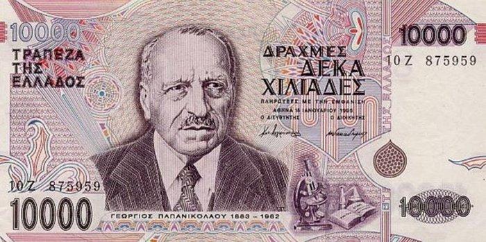 Το πρόσωπο του Γεωργίου Παπανικολάου βρισκόταν στη μία όψη του δεκαχίλιαρου.