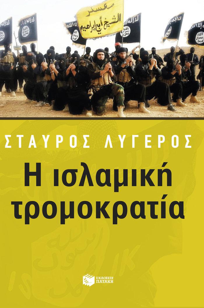 """""""Η ισλαμική τρομοκρατία"""" στο νέο βιβλίο του Σταύρου Λυγερού - εικόνα 4"""