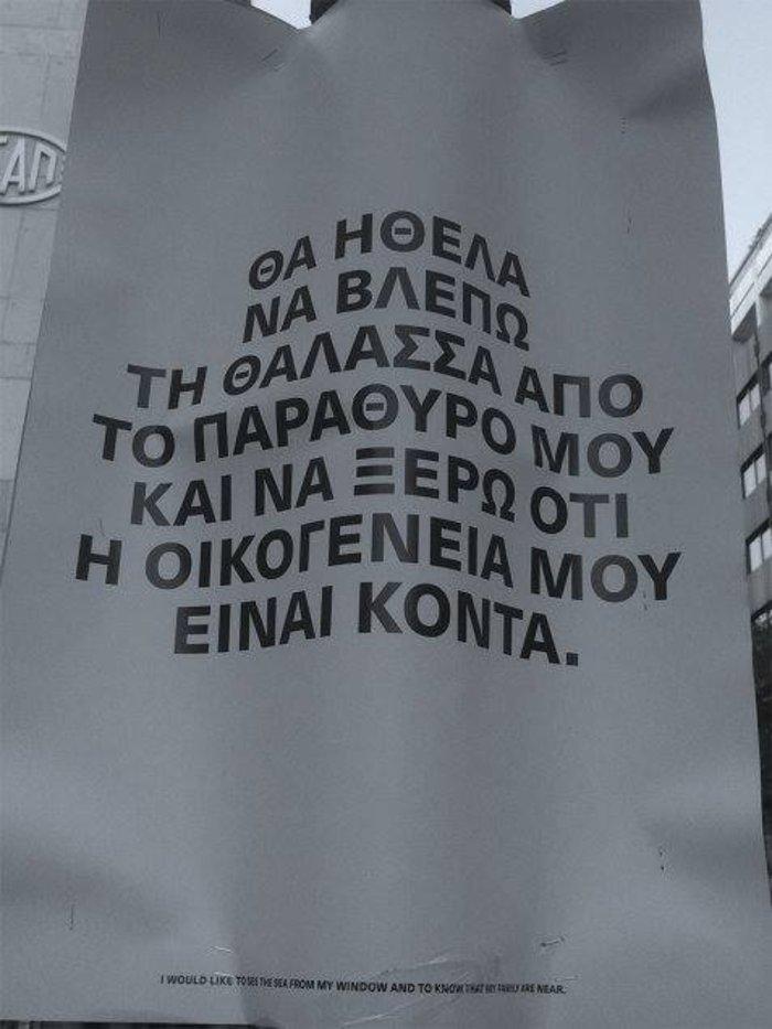 Η Αθήνα γέμισε επιθυμίες και ανομολόγητες σκέψεις σαν ποιήματα - εικόνα 4