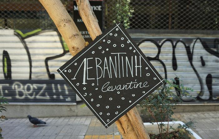 Ένας μικρός μεσογειακός κήπος στο κέντρο της Αθήνας - εικόνα 10