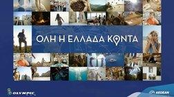 oxi-oli-i-ellada-konta-closer-to-greece-apo-tin-aegean