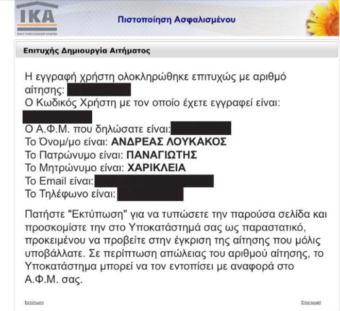 Η αίτηση για μια βεβαίωση του ΙΚΑ που έγινε viral! - εικόνα 2