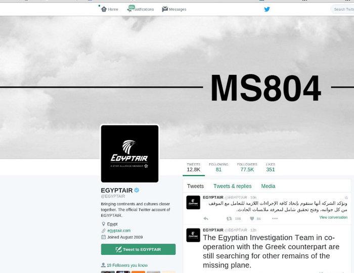 Μαύρο χρώμα στο Logo της σε Facebook και Twitter έβαλε η EgyptAir - εικόνα 2