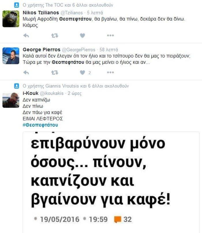 Το Twitter τρολάρει τη Θεοπεφτάτου για τους φόρους σε ποτά, καφέ & τσιγάρο