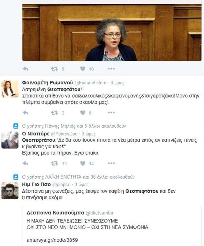 Το Twitter τρολάρει τη Θεοπεφτάτου για τους φόρους σε ποτά, καφέ & τσιγάρο - εικόνα 2