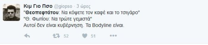 Το Twitter τρολάρει τη Θεοπεφτάτου για τους φόρους σε ποτά, καφέ & τσιγάρο - εικόνα 3
