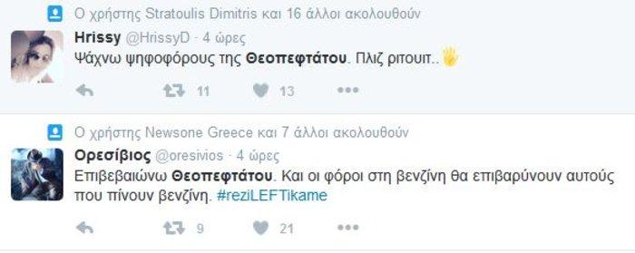 Το Twitter τρολάρει τη Θεοπεφτάτου για τους φόρους σε ποτά, καφέ & τσιγάρο - εικόνα 4