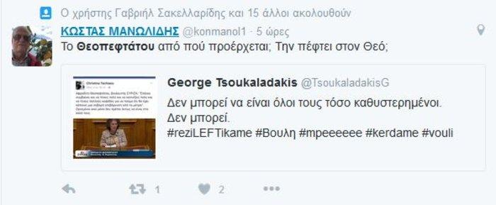 Το Twitter τρολάρει τη Θεοπεφτάτου για τους φόρους σε ποτά, καφέ & τσιγάρο - εικόνα 5