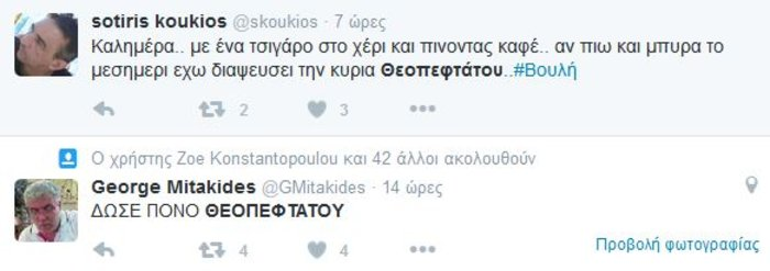 Το Twitter τρολάρει τη Θεοπεφτάτου για τους φόρους σε ποτά, καφέ & τσιγάρο - εικόνα 6