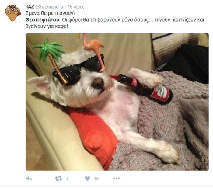 Το Twitter τρολάρει τη Θεοπεφτάτου για τους φόρους σε ποτά, καφέ & τσιγάρο - εικόνα 7