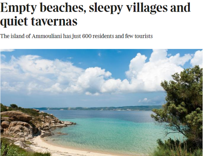 Το «άγνωστο» ελληνικό νησί που αποθεώνουν οι Τimes