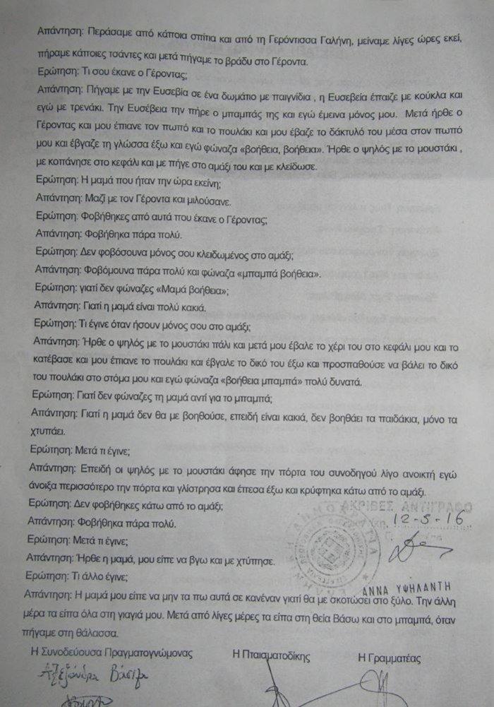 Σοκ στην Κομοτηνή: Αρχιμανδρίτης παρενοχλούσε 5χρονο
