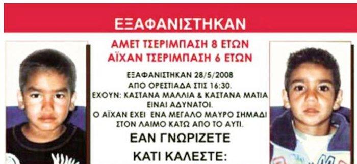 Ενα παιδί εξαφανίζεται κάθε μέρα στην Ελλάδα- Υποθέσεις που σόκαραν - εικόνα 3