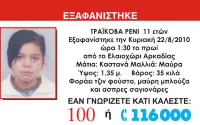 Ενα παιδί εξαφανίζεται κάθε μέρα στην Ελλάδα- Υποθέσεις που σόκαραν - εικόνα 4