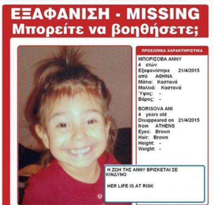 Ενα παιδί εξαφανίζεται κάθε μέρα στην Ελλάδα- Υποθέσεις που σόκαραν - εικόνα 5