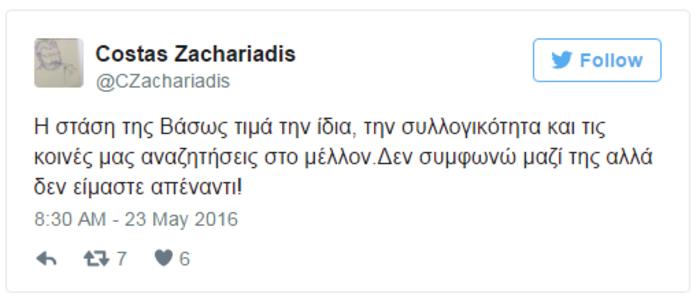Ζαχαριάδης: Διαφωνώ, αλλά η στάση της Κατριβάνου την τιμά