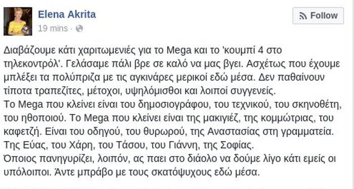 Ελενα Ακρίτα: Στο διάλο όσοι χαίρονται για τις εξελίξεις στο Mega