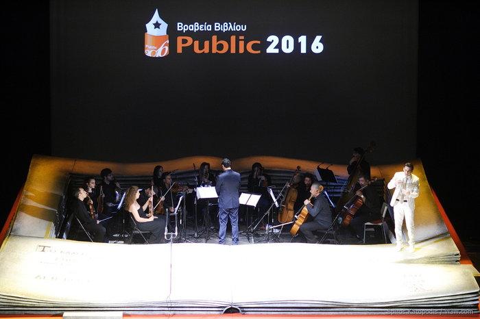 Βραβεία Public: Η μεγάλη γιορτή του βιβλίου