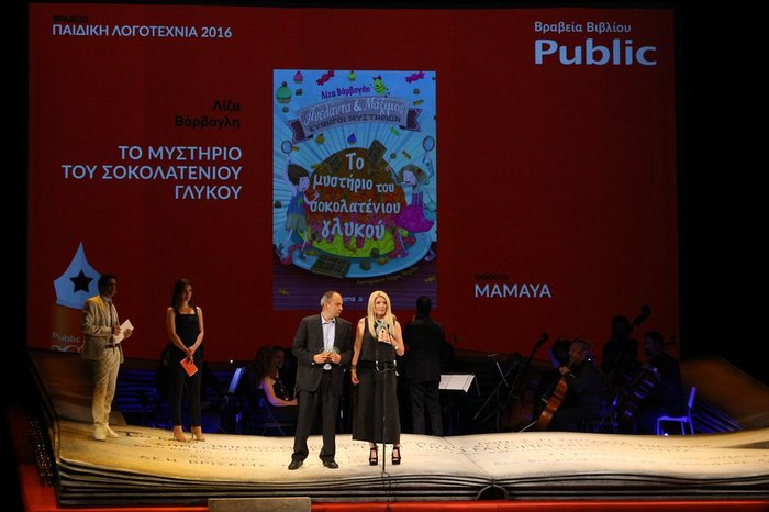Βραβεία Public: Η μεγάλη γιορτή του βιβλίου - εικόνα 3