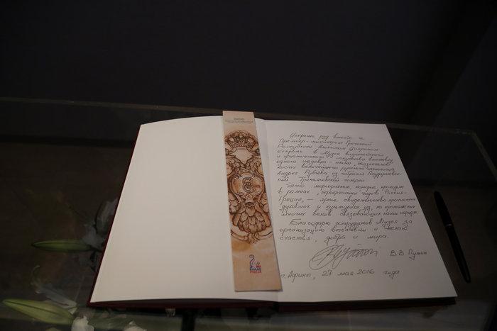 Μέσα στη νύχτα η επίσκεψη Πούτιν στο Βυζαντινό Μουσείο - εικόνα 4