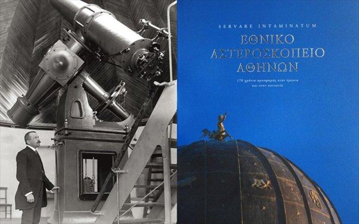 Ο πέμπτος διευθυντής του, Δ. Αιγινήτης και το τηλεσκόπιο Δωρίδη (αριστερά). Δεξιά το εξώφυλλο της έκδοσης