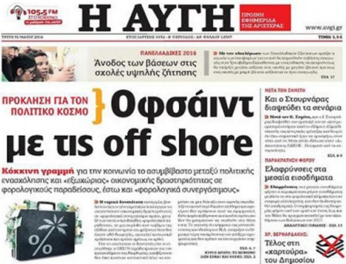 Η Αυγή «πυροβολεί» την κυβέρνηση για τις off shore: Oφσάιντ και πρόκληση