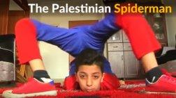 gnwriste-ton-nearo-spiderman-apo-tin-palaistini-binteo