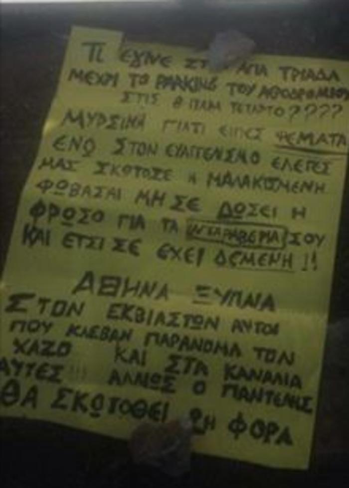 Μυστήριο με σημείωμα στο εικονοστάσι του Παντελίδη-Ποιον στοχοποιεί