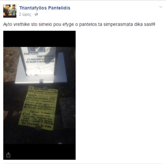 Μυστήριο με σημείωμα στο εικονοστάσι του Παντελίδη-Ποιον στοχοποιεί - εικόνα 2