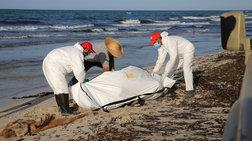 133 σοροί μεταναστών ξεβράστηκαν σε ακτή της Λιβύης
