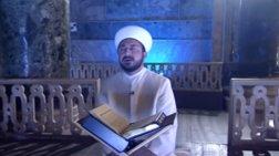 Ιμάμης διαβάζει το Κοράνι μέσα στην Αγιά Σοφιά- VIDEO