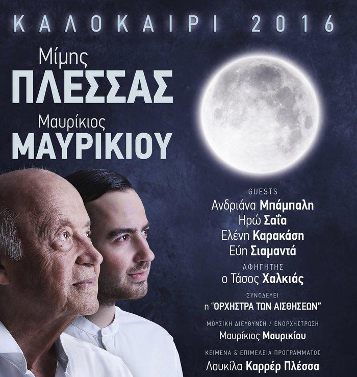 Ο Μίμης Πλέσσας, ο Μ. Μαυρικίου και τα τραγούδια που δεν έχουν εποχές