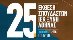 Αφιερωμένη στον Αριστοτέλη η 25η έκθεση σπουδαστών του ΙΕΚ ΞΥΝΗ