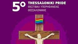 to-ekane-kai-auto-o-ambrosios-minuei-to-gay-pride